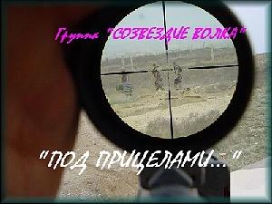 """Группа """"СОЗВЕЗДИЕ ВОЛКА"""", официальный сайт группы """"СОЗВЕЗДИЕ ВОЛКА"""""""