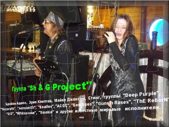 "Группа ""Sh & G project"" на ваш праздник, свадьбу. юбилей, корпоративный праздник, артисты"